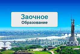 Заочное в Украине